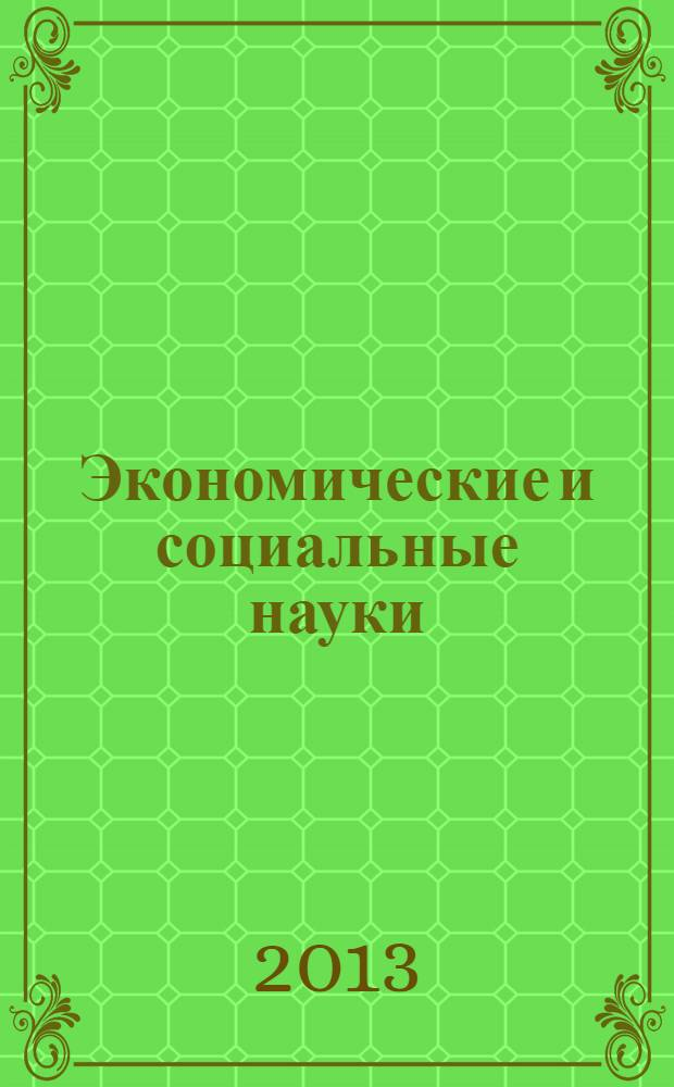 Экономические и социальные науки: прошлое, настоящее и будущее : II Международная заочная научно-практическая конференция, 10 апреля 2013 г. : доклады