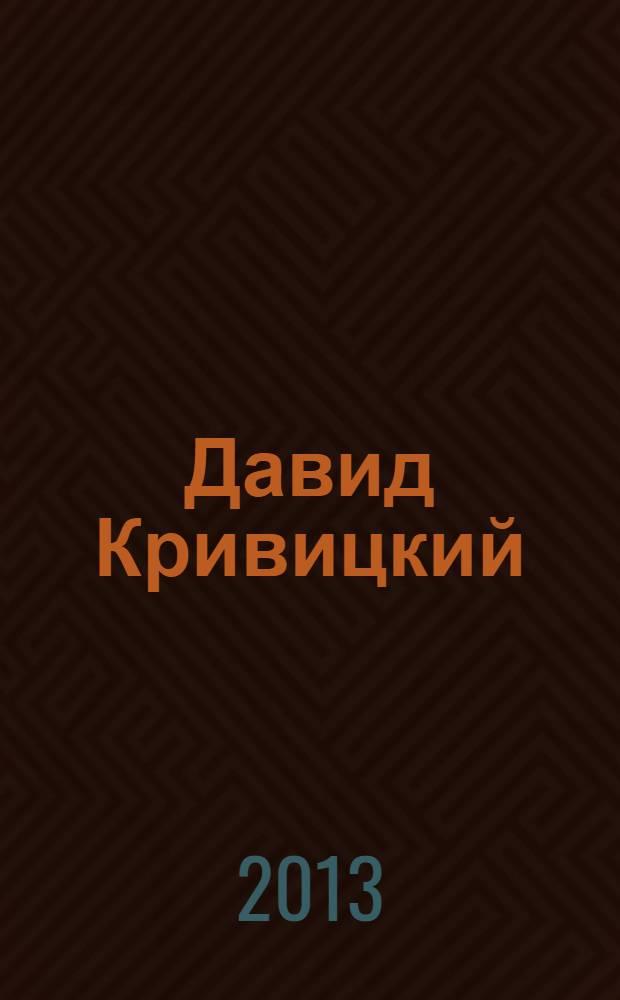 Давид Кривицкий : аннотированный каталог музыкальных и литературных произведений