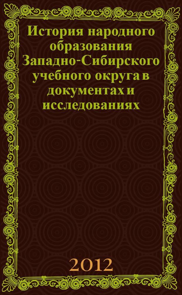 История народного образования Западно-Сибирского учебного округа в документах и исследованиях
