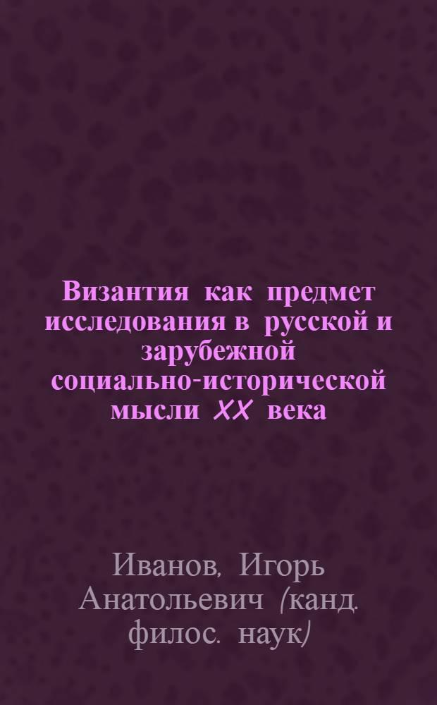 Византия как предмет исследования в русской и зарубежной социально-исторической мысли XX века