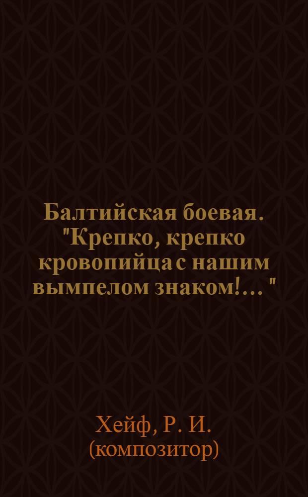"""Балтийская боевая. """"Крепко, крепко кровопийца с нашим вымпелом знаком! ..."""" : Переложение для мандолины и гитары по цифровой системе : ноты и текст песни"""