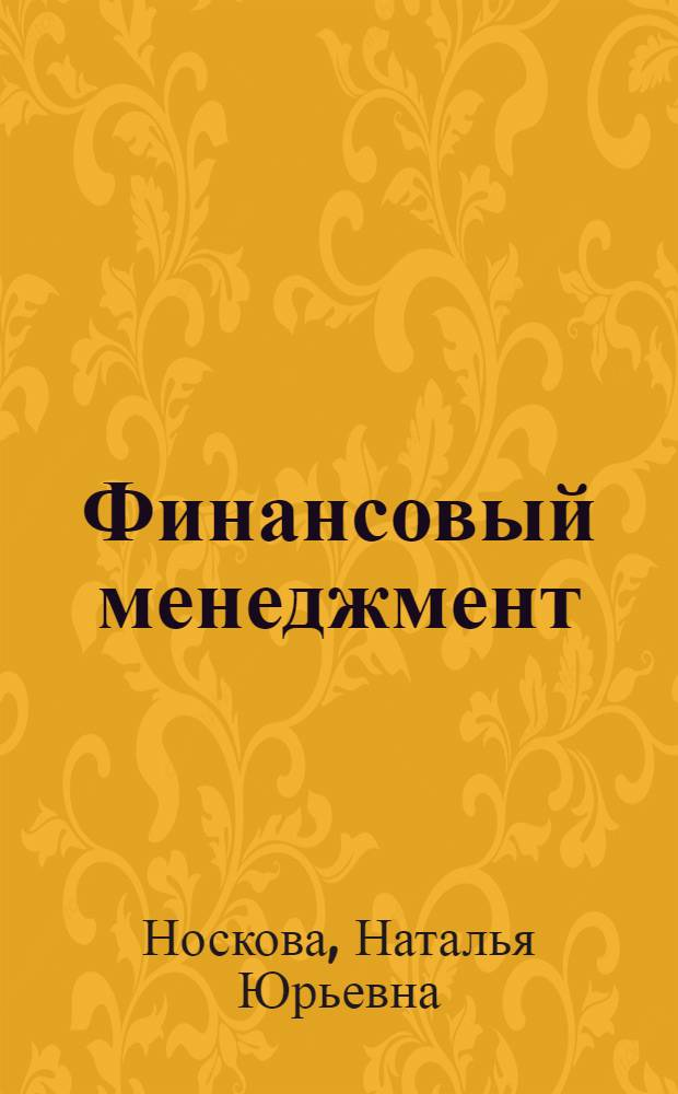 """Финансовый менеджмент : учебное пособие для студентов, обучающихся по направлению 080100 """"Экономика"""""""