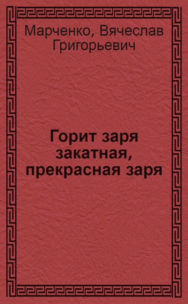 Горит заря закатная, прекрасная заря : поэтический сборник