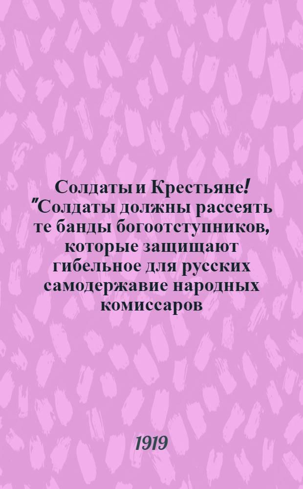 """Солдаты и Крестьяне! """"Солдаты должны рассеять те банды богоотступников, которые защищают гибельное для русских самодержавие народных комиссаров..."""""""