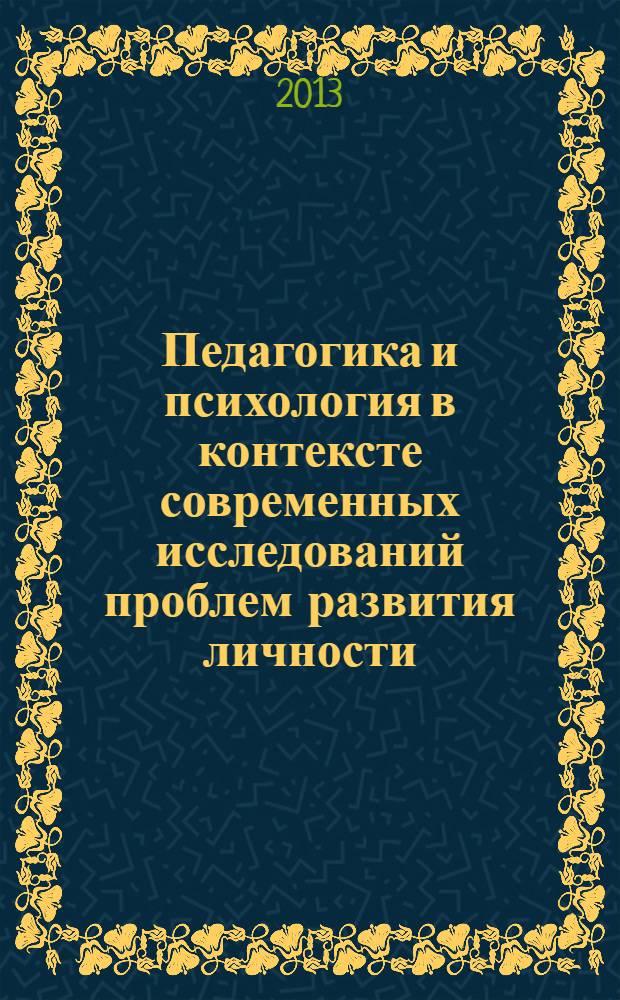 Педагогика и психология в контексте современных исследований проблем развития личности : материалы I Международной научно-практической конференции, Москва, 31 января 2013 г