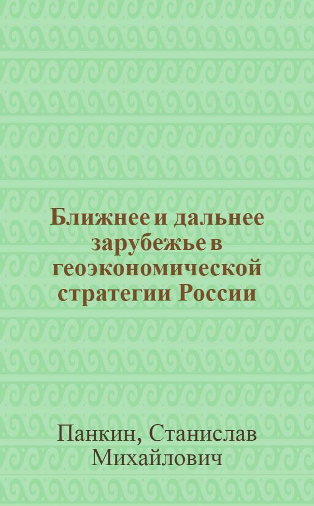 Ближнее и дальнее зарубежье в геоэкономической стратегии России