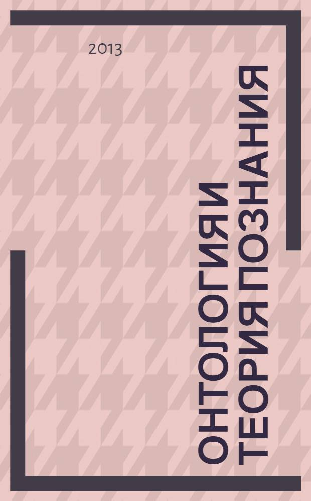 Онтология и теория познания : учебное пособие