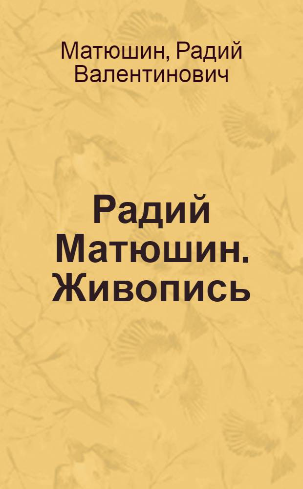 Радий Матюшин. Живопись = Rady Matyushin. Painting : альбом