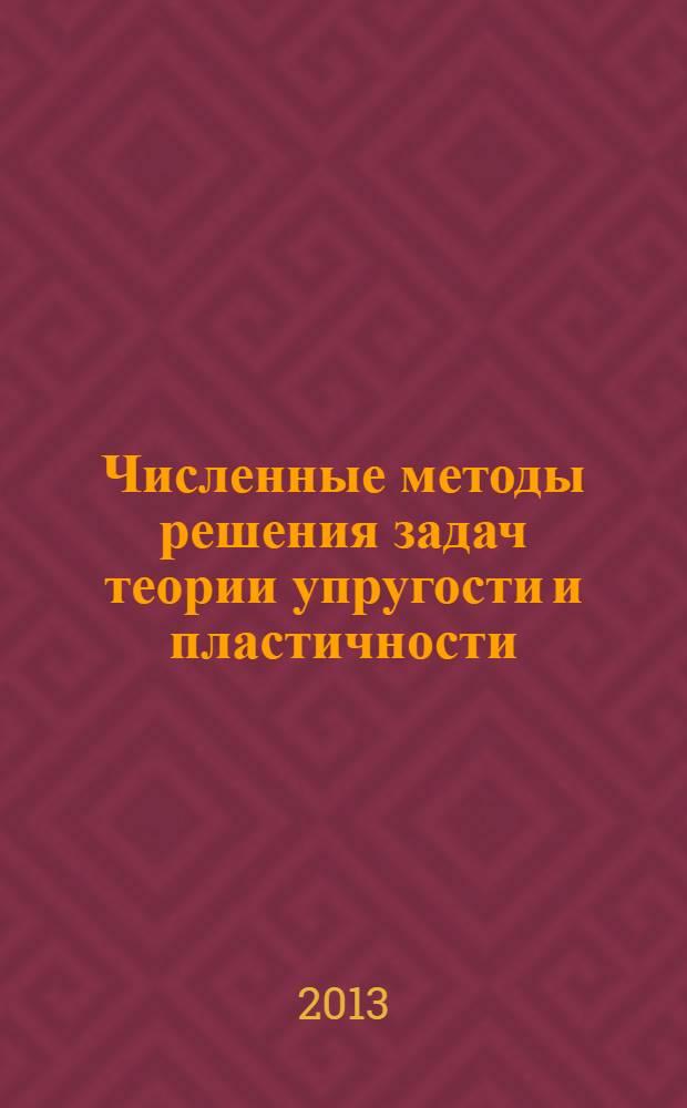 Численные методы решения задач теории упругости и пластичности : тезисы докладов XXIII Всероссийской конференции, Барнаул, 26-28 июня 2013 г