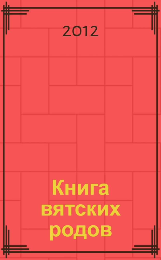 Книга вятских родов : в 3 т. Т. 1 : Словарь фамилий