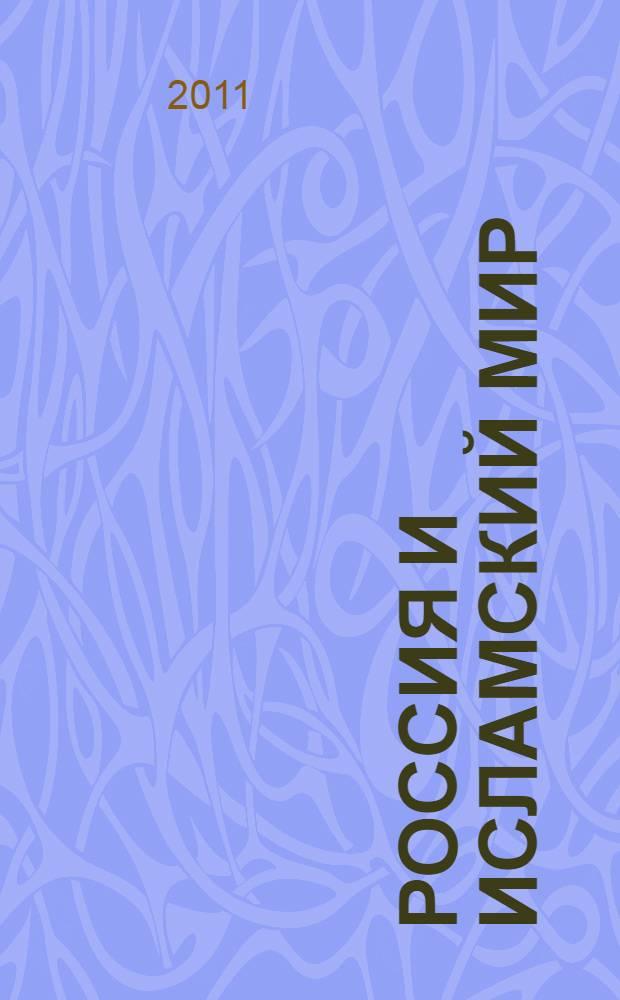 Россия и исламский мир: сближение мазхабов как фактор солидарности мусульман : стенограмма международной конференции, Москва, 26-27 июня 2010