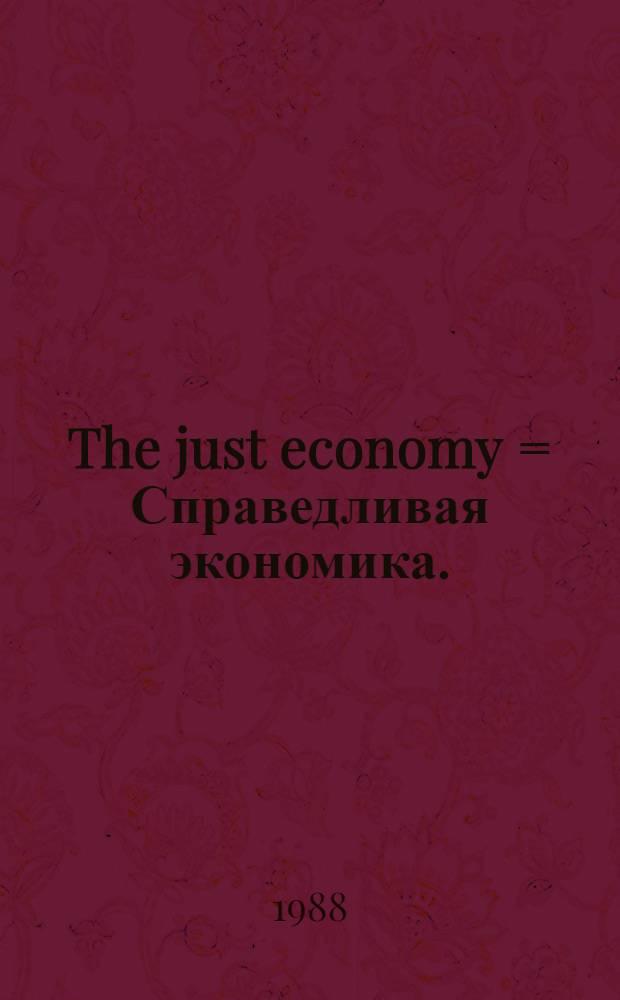 The just economy = Справедливая экономика.