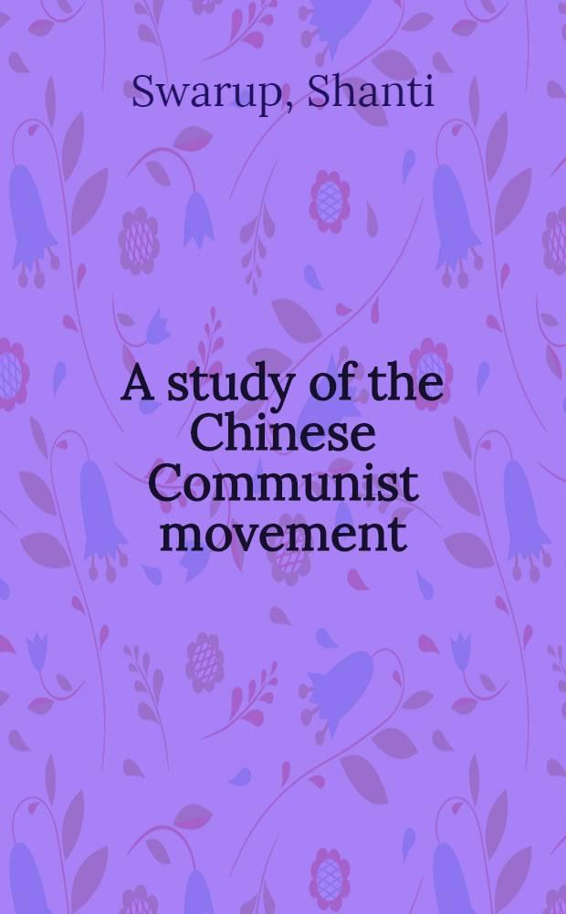 A study of the Chinese Communist movement = Очерк о китайском коммунистическом движении.