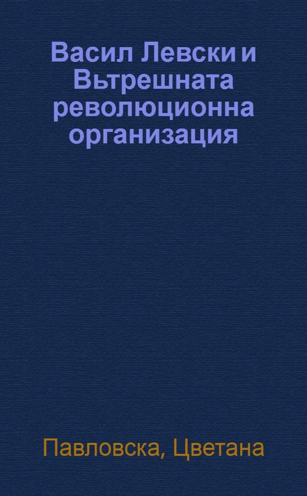 Васил Левски и Вьтрешната революционна организация