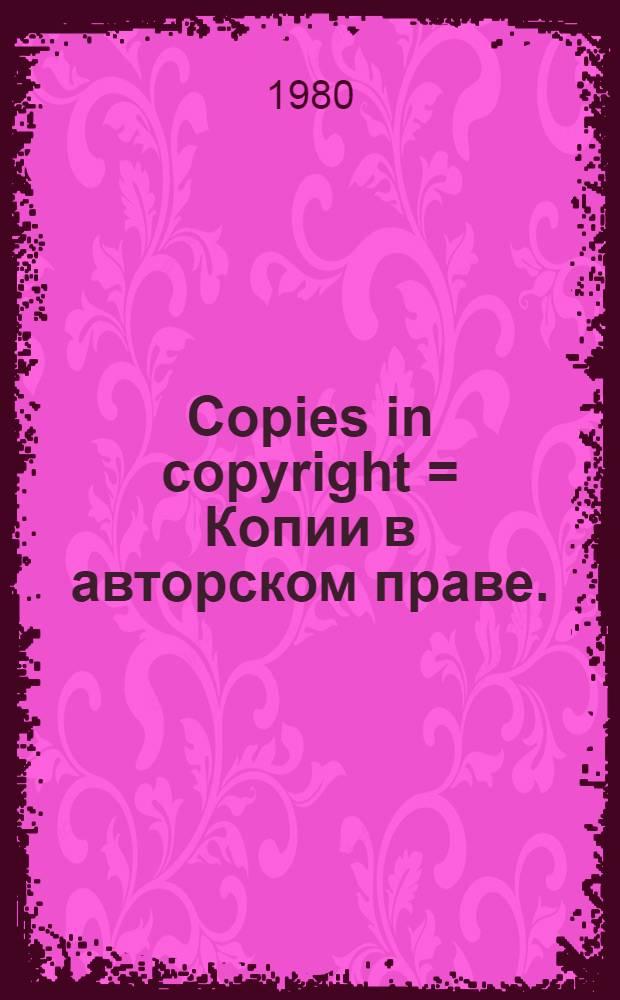 Copies in copyright = Копии в авторском праве.
