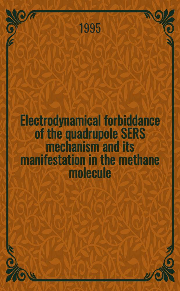 Electrodynamical forbiddance of the quadrupole SERS mechanism and its manifestation in the methane molecule