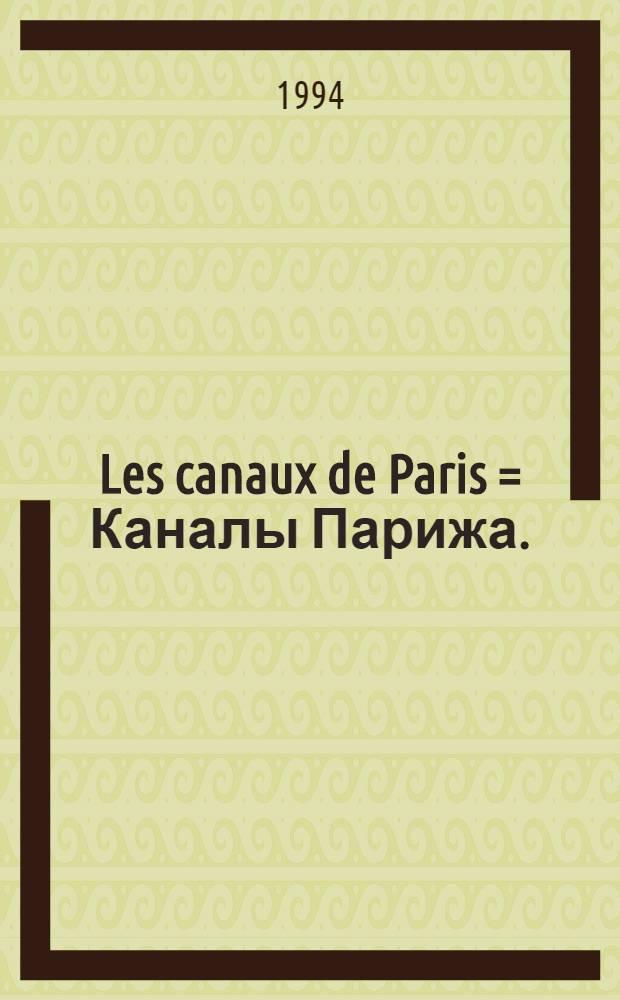 Les canaux de Paris = Каналы Парижа.