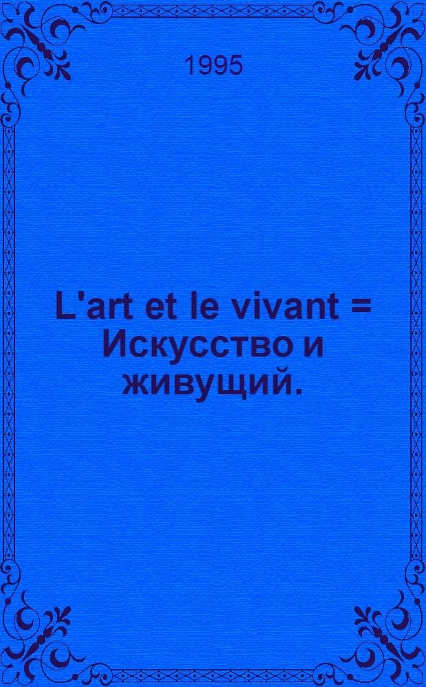 L'art et le vivant = Искусство и живущий .