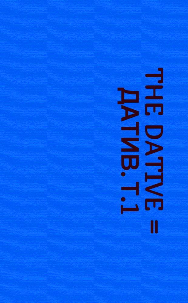 The Dative = Датив. Т.1: Описательные исследования.