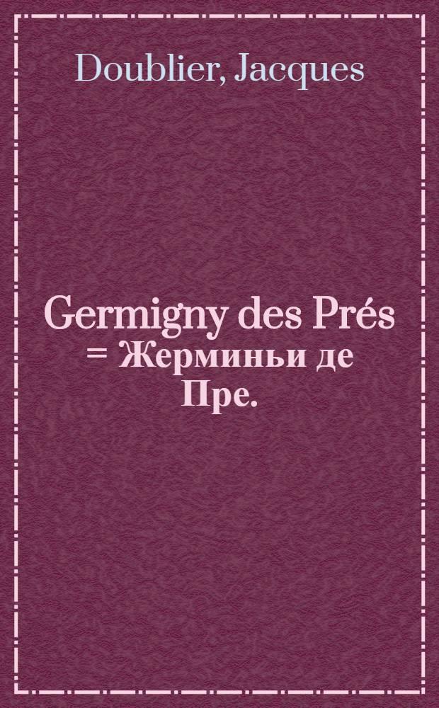 Germigny des Prés = Жерминьи де Пре.