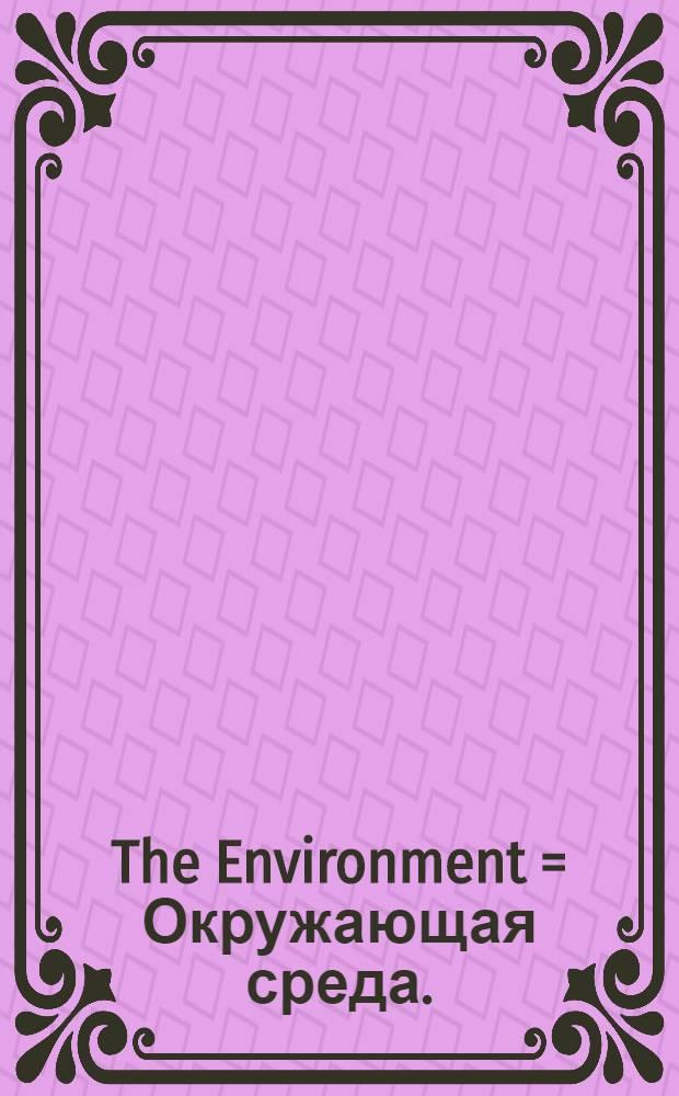 The Environment = Окружающая среда.