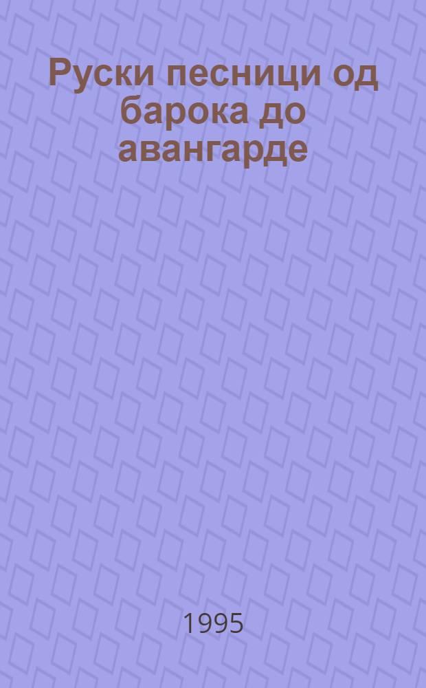 Руски песници од барока до авангарде = Русская поэзия от барокко до авангарда.