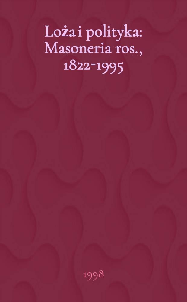 Loża i polityka : Masoneria ros., 1822-1995 = Ложа и политика.