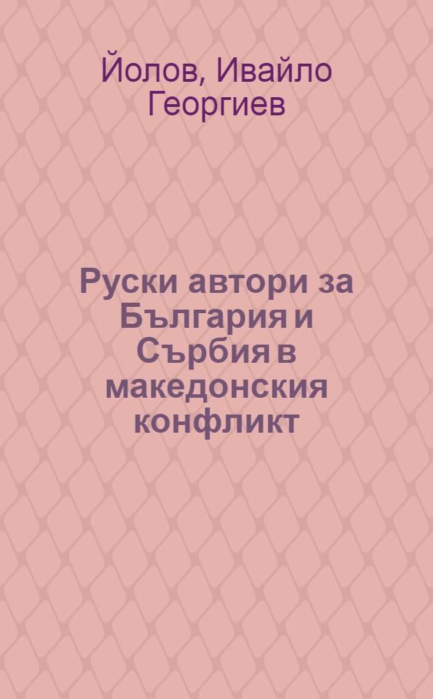 Руски автори за България и Сърбия в македонския конфликт (1885-1917) = Русские авторы о Болгарии и Сербии в македонском конфликте, 1825 - 1917.