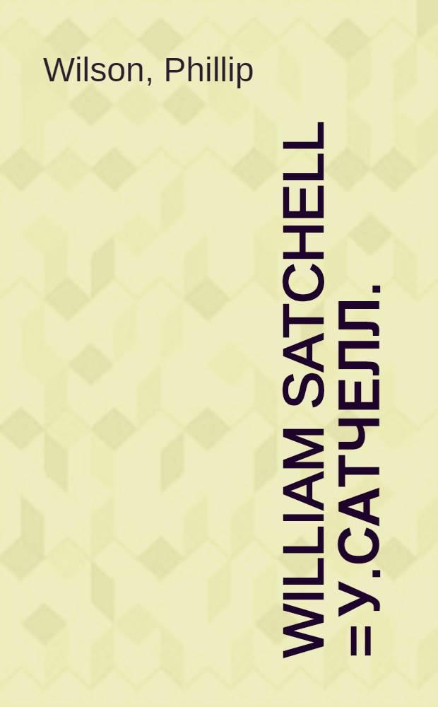 William Satchell = У.Сатчелл.