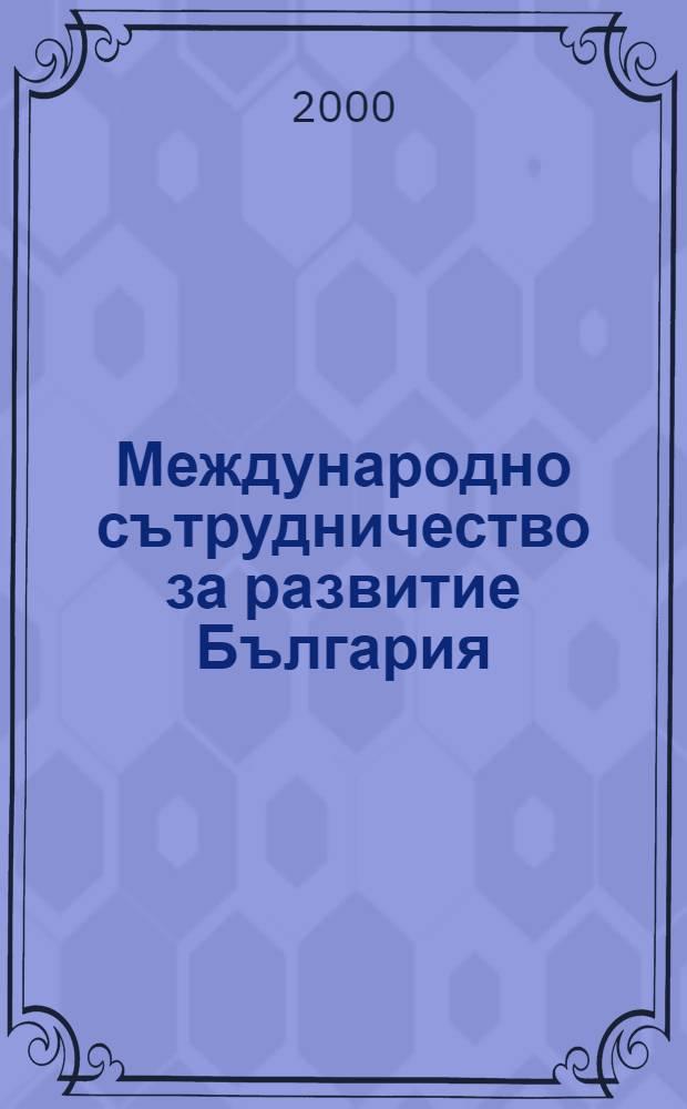 Международно сътрудничество за развитие България : Докл. за 1999 г. от Прогр. на ООН за развитие = Международное сотрудничество и развитие Болгарии.