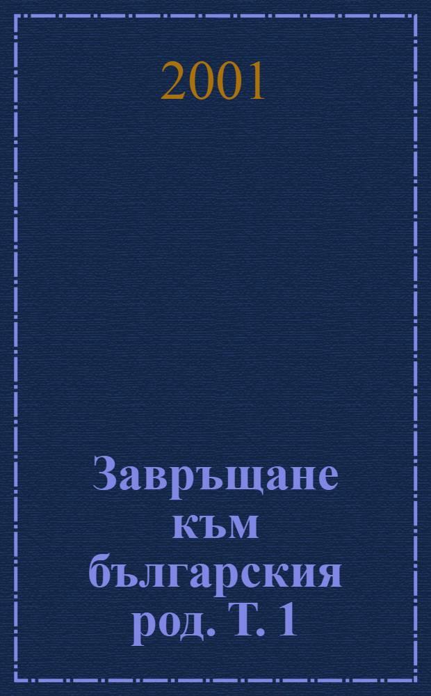 Завръщане към българския род. Т. 1