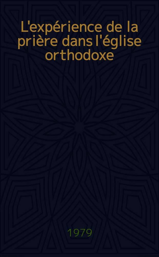 L'expérience de la prière dans l'église orthodoxe