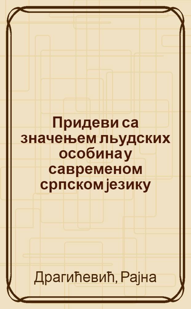 Придеви са значењем льудских особина у савременом српском jезику : Творбена и семантичка анализа = Прилагательные со значением человеческих свойств в современном сербском языке