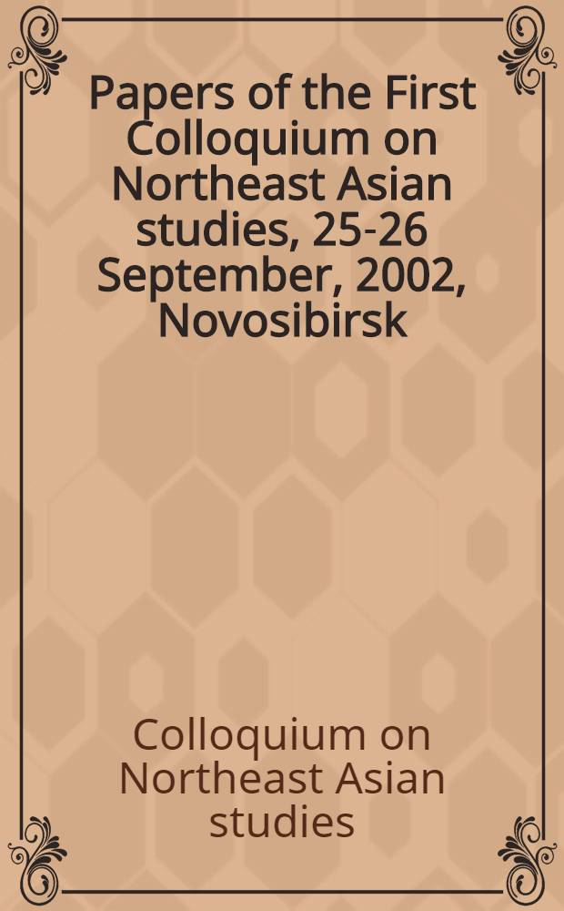 Papers of the First Colloquium on Northeast Asian studies, 25-26 September, 2002, Novosibirsk = Труды первого коллоквиума
