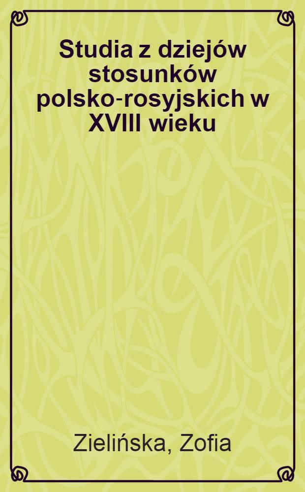Studia z dziejów stosunków polsko-rosyjskich w XVIII wieku = Очерки истории польско-российских отношений в 18 веке
