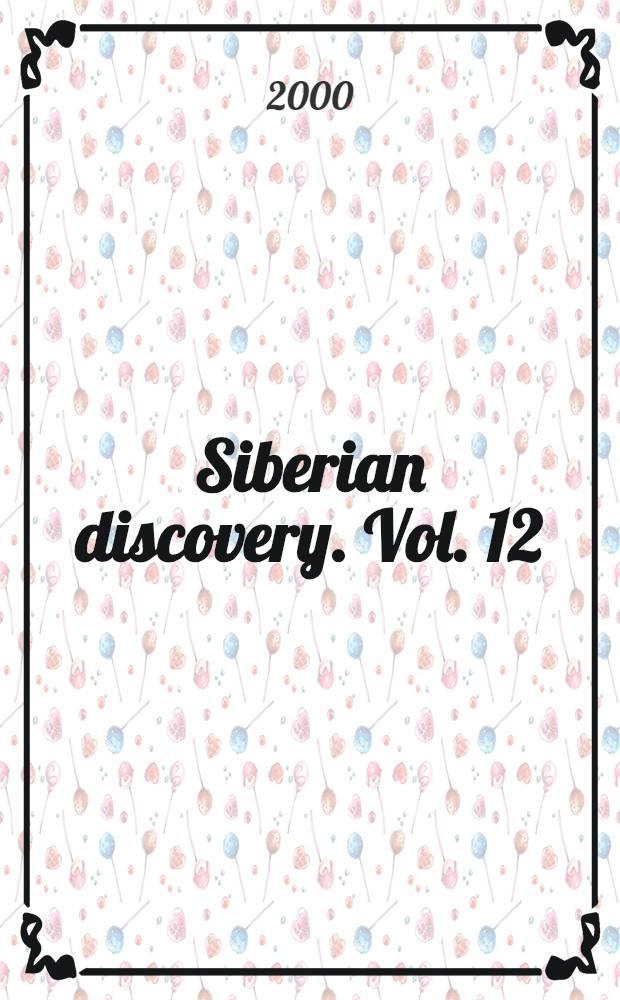 Siberian discovery. Vol. 12 : The life and voyages of Joseph Wiggins, F.R.G.S. = Жизнь и путешествия Джозефа Уиггинса.Современное открытие пути по Карскому морю в Сибирь,основанное на его дневниках и письмах