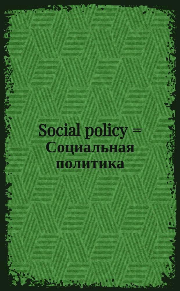 Social policy = Социальная политика