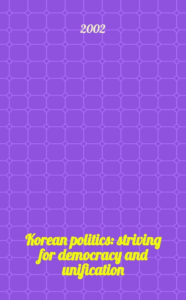 Korean politics: striving for democracy and unification = Корейская политика: стремление к демократии и объединению