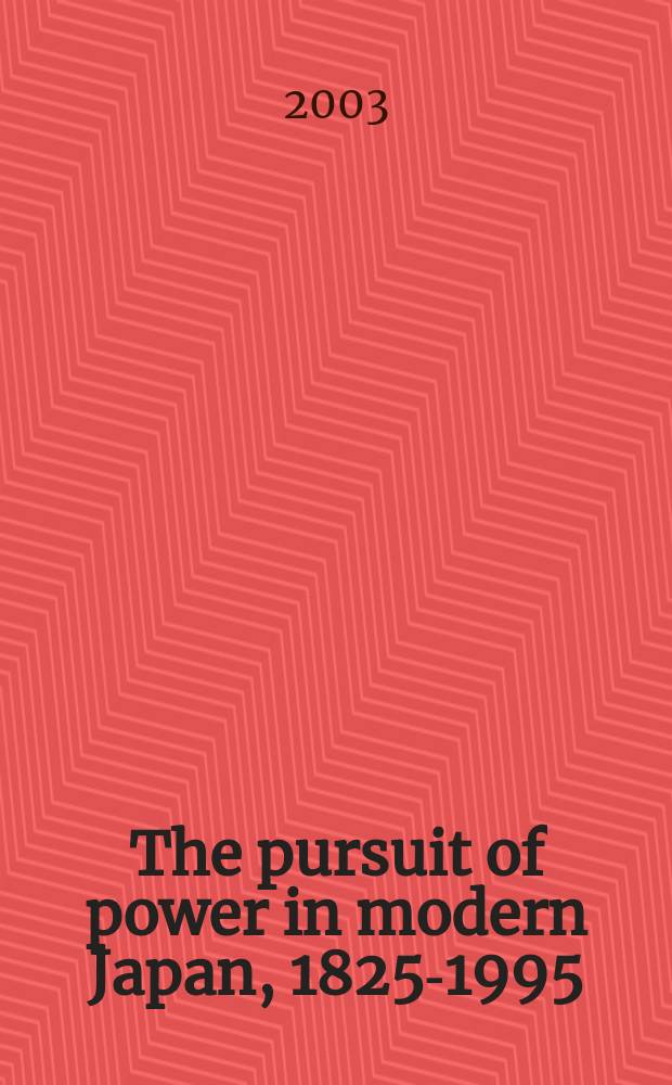 The pursuit of power in modern Japan, 1825-1995 = Погоня за властью в современной Японии, 1825-1995