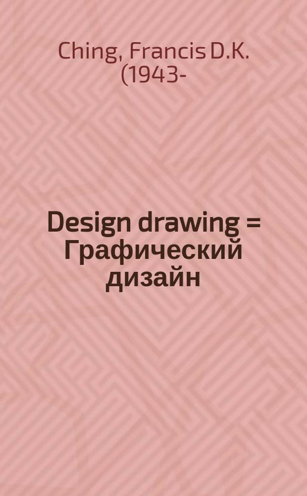 Design drawing = Графический дизайн
