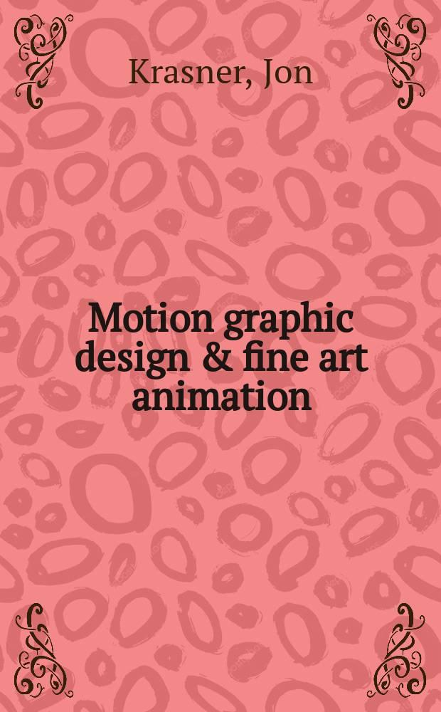 Motion graphic design & fine art animation : principles and practice = Графический дизайн и анимация изобразительного искусства