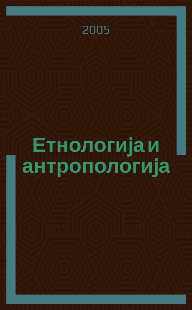 Етнологиjа и антропологиjа: стање и перспективе = Ethnology and anthropology: contemporary standings and perspectives = Этнология и антропология: состояние и перспективы