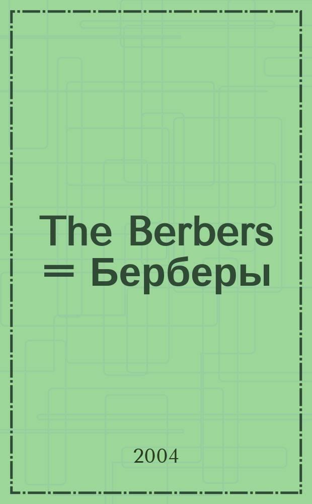 The Berbers = Берберы