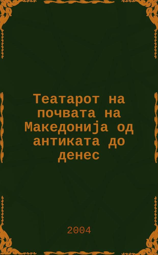 Театарот на почвата на Македониjа од антиката до денес : прилози за истражувањето на историjата на културата на почвата на Македониjа = Театр македонский от античности до наших дней