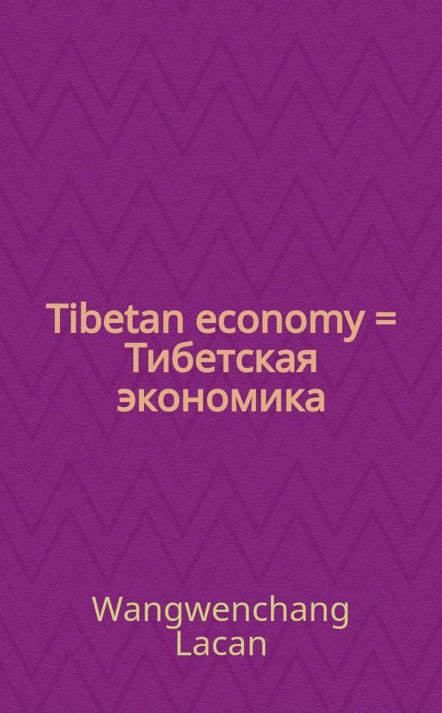 Tibetan economy = Тибетская экономика
