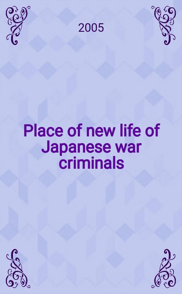 Place of new life of Japanese war criminals : China Fushun war criminals management center = Место новой жизни японских военных преступников