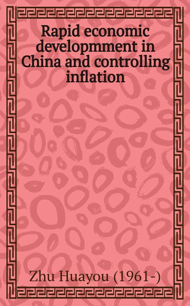 Rapid economic developmment in China and controlling inflation = Быстрое экономическое развитие в Китае и контролируемая инфляция
