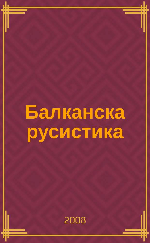 Балканска русистика : први балкански славистички академски информационо комуникациони систем = Балканская русистика