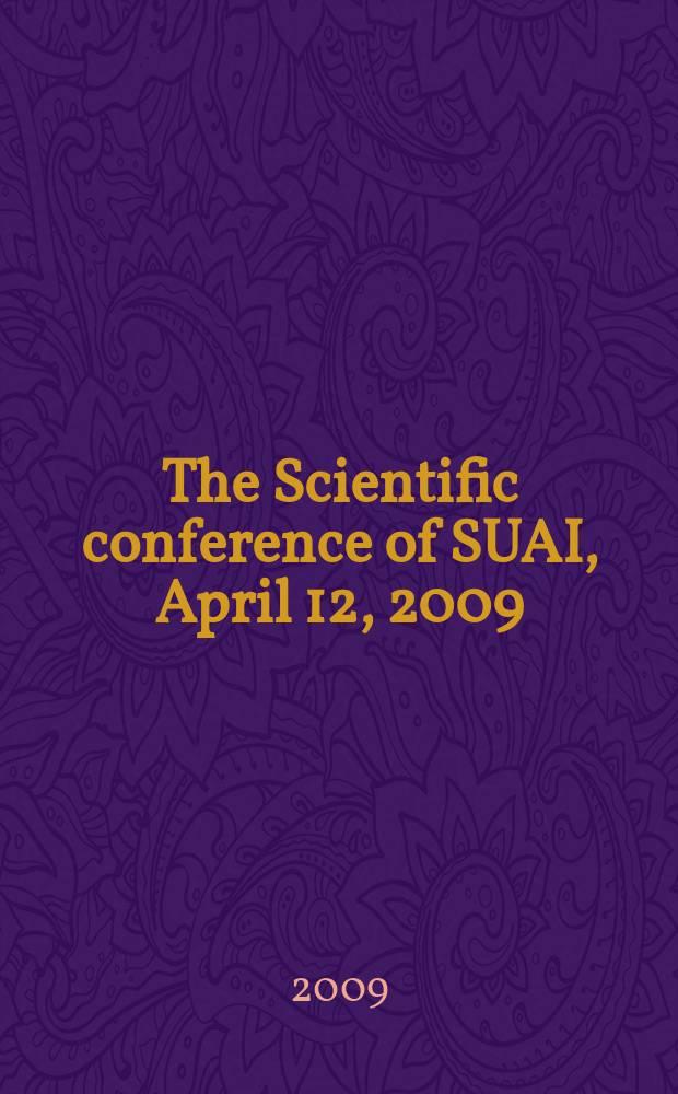 The Scientific conference of SUAI, April 12, 2009 : proceedings of the session [in 4 pt. Vol. 4 : Aerospace devices and measuring-calculating complexes = Аэрокосмические приборы и измерительно-вычислительные комплексы
