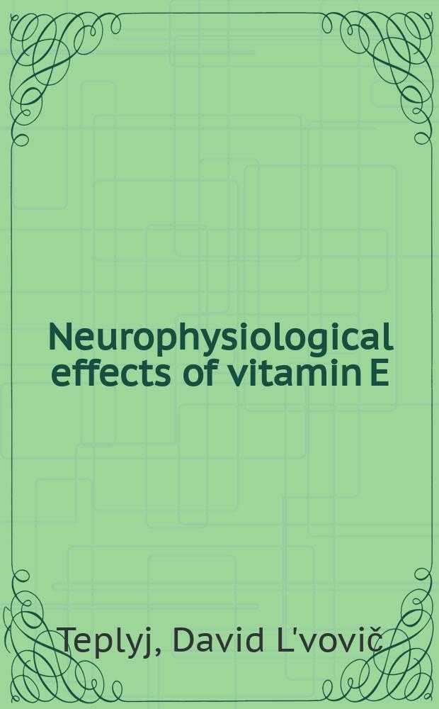 Neurophysiological effects of vitamin E : monography = Нейрофизиологические эффекты витамина Е.